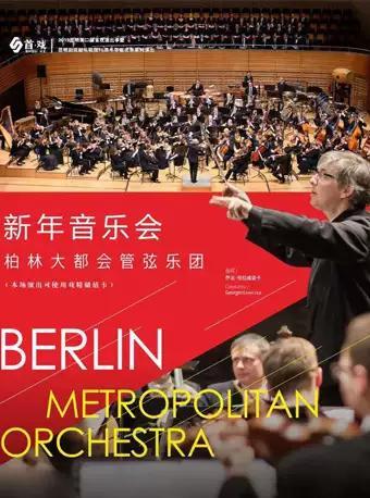 昆德国柏林大都会管弦乐乐团《新年音乐会》
