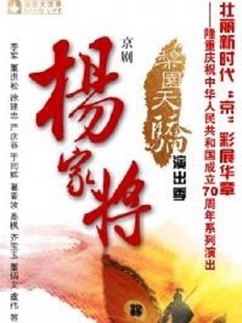 上海 京剧《杨家将》