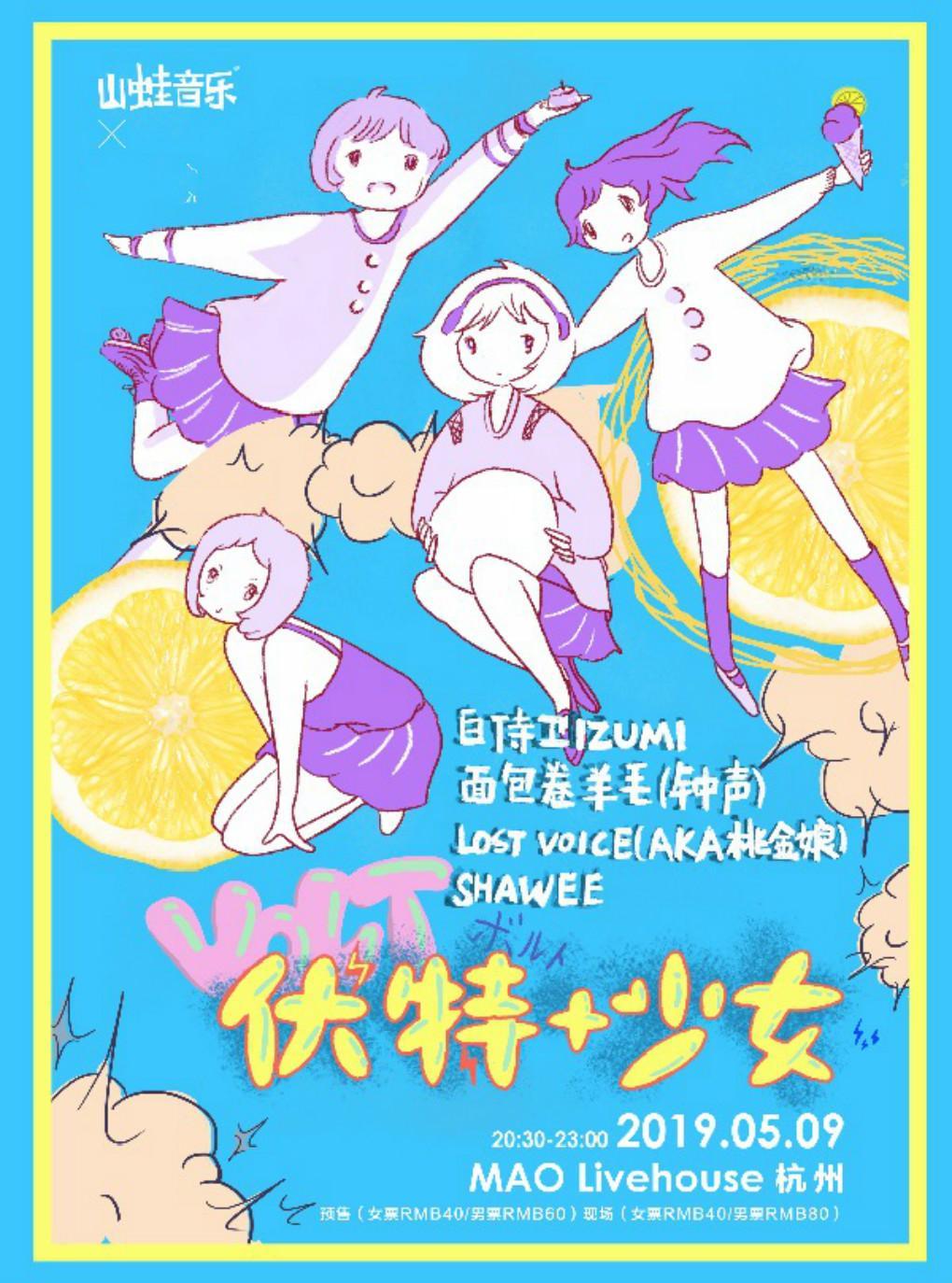 伏特+少女 古怪少女们的联合专场杭州站
