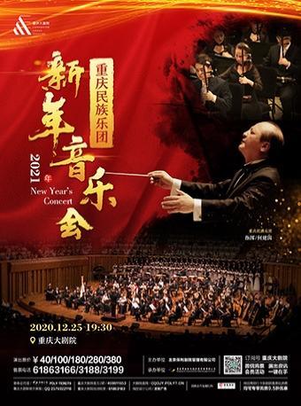 重庆民族乐团2021年新年音乐会