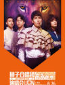 2017狮子合唱团演唱会季节限定版 上海站