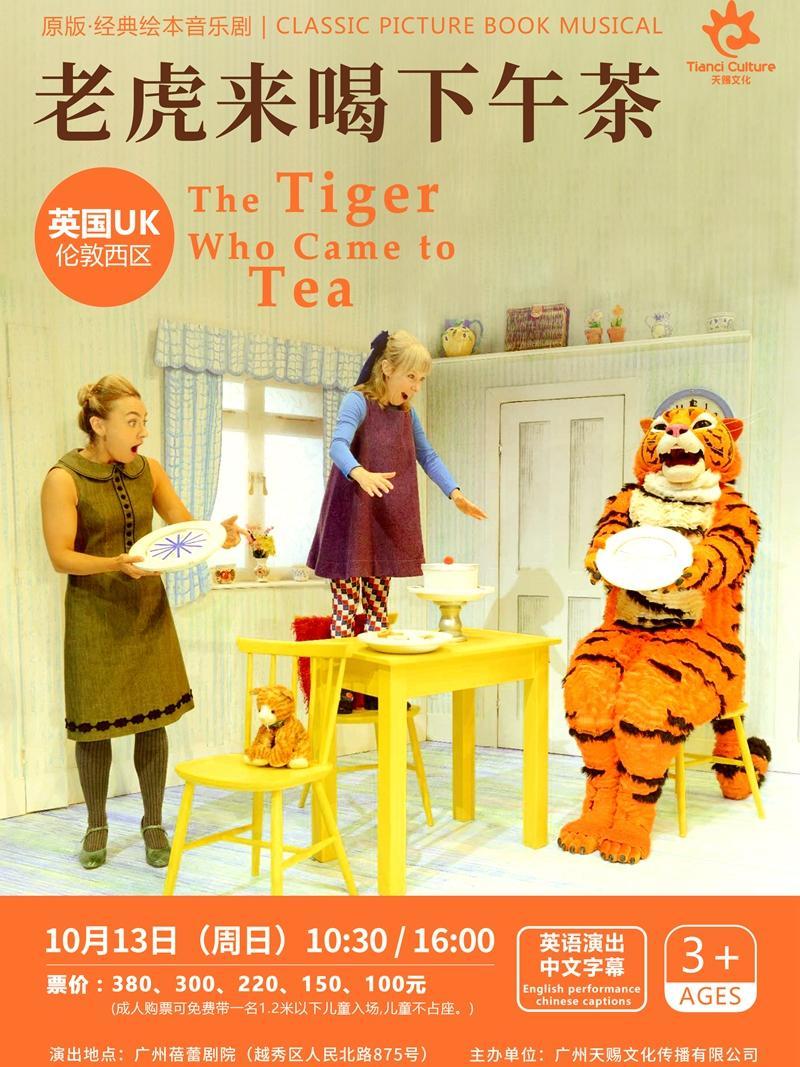 儿童音乐剧 《老虎来喝下午茶》
