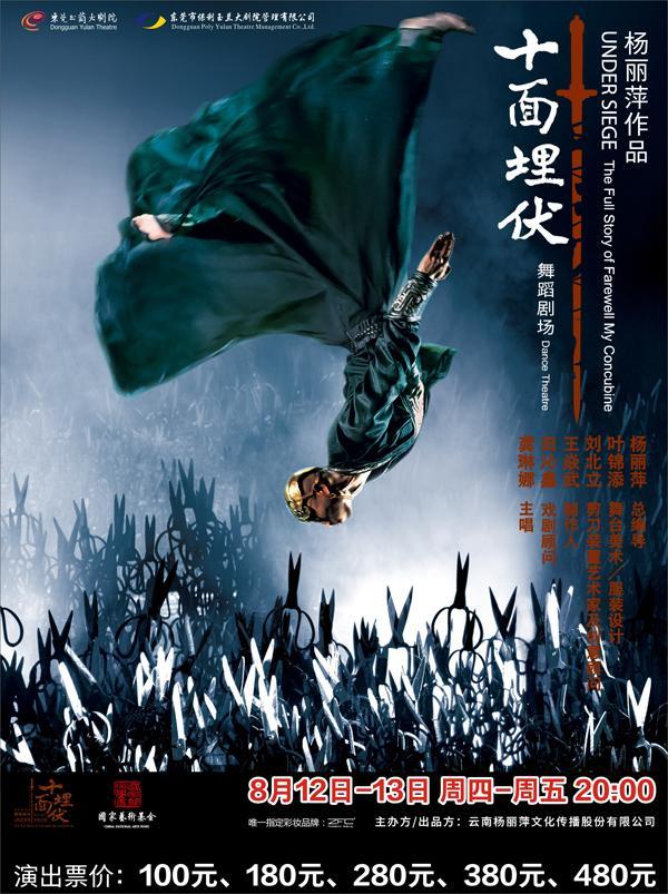 杨丽萍作品舞蹈剧场《十面埋伏》