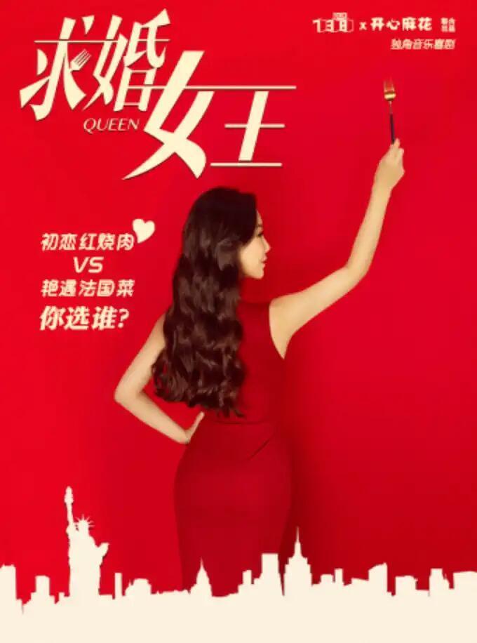 【杭州】开心麻花独角音乐喜剧《求婚女王》