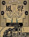 鸿鹄剧社十五周年 | 抽奖报名活动