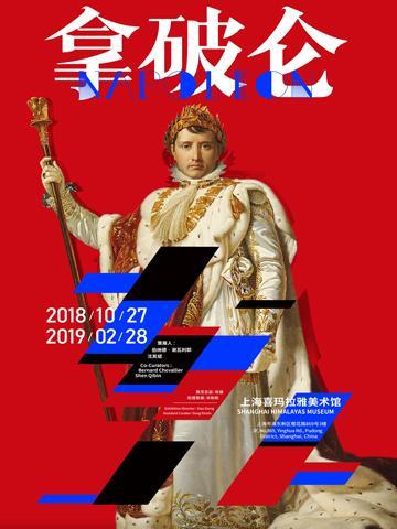 拿破仑特展
