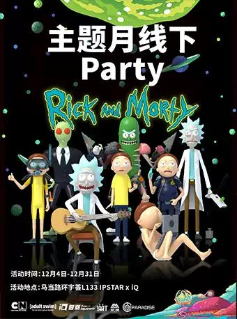 Rick and Morty主題月