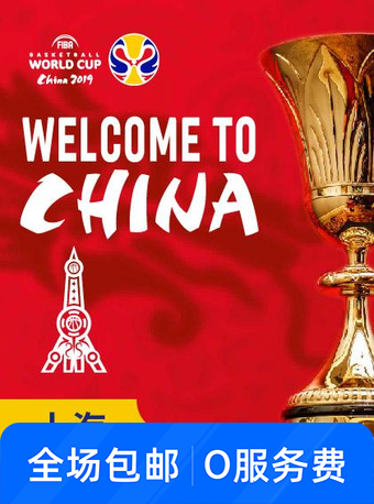 国际篮联篮球世界杯单日套票