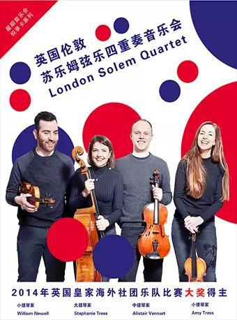 英国伦敦苏乐姆弦乐四重奏音乐会