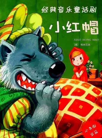 上海 格林童话经典音乐剧《小红帽》