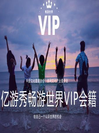 亿游秀畅游世界VIP会籍超值旅行双人卡