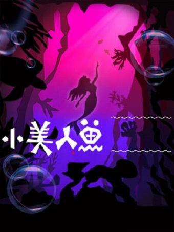 中國兒童藝術劇院兒童劇《小美人魚》