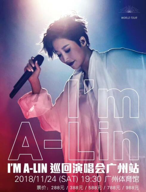 ALin 廣州演唱會