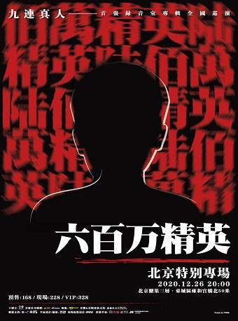 九连真人首张专辑全国巡演-北京