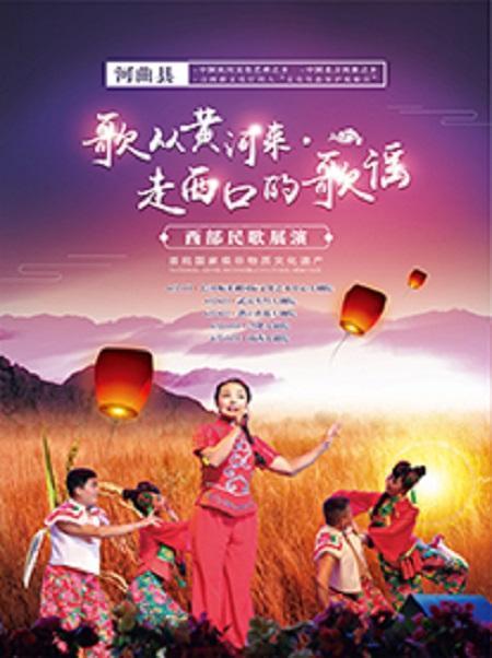 西部民歌展演《歌从黄河来·走西口的歌谣》