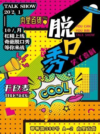 笑丫喜剧 解压脱口秀(零空间)