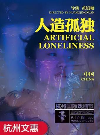 杭州 戏剧《人造孤独》