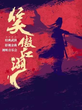 经典武侠影视金曲视听音乐会《笑傲江湖》