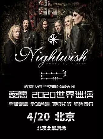 20201002_北京展览馆剧场_【北京】【演出延期】Nightwish 夜愿乐队2020演唱会