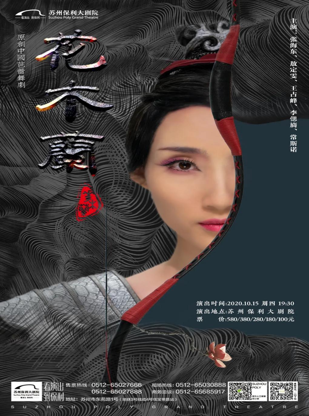 原创中国芭蕾舞剧《花木兰》