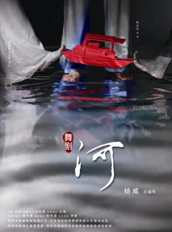 舞剧《河》武汉站