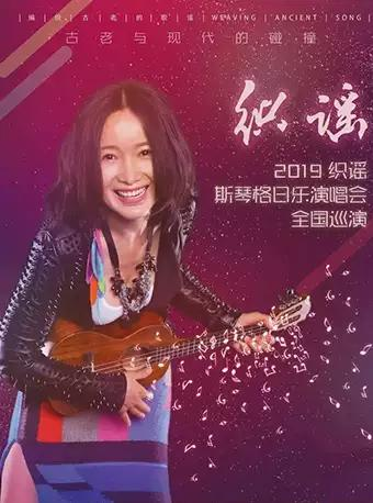 斯琴格日乐 广州演唱会