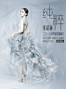 2016张韶涵《纯粹》世界巡回演唱会—杭州站