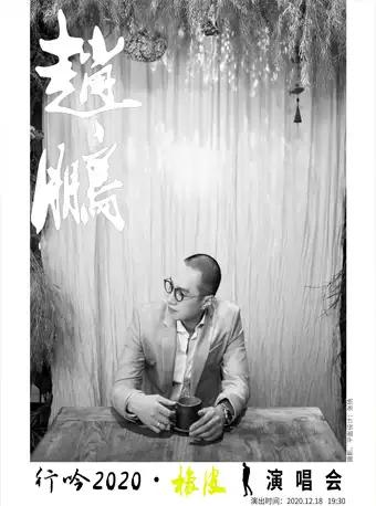 """赵鹏行吟2020""""橡皮""""演唱会"""