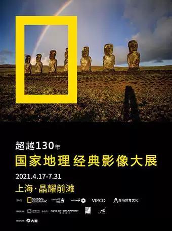 【上海】「完整版」国家地理经典影像大展 上海站