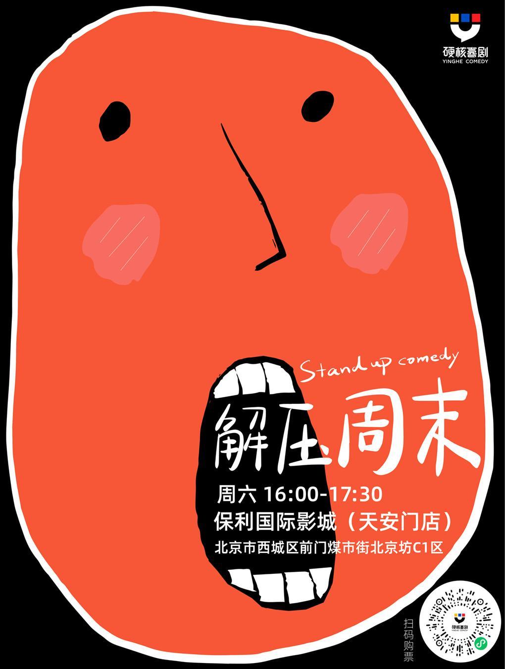 【北京站】解压周末|硬核喜剧脱口秀