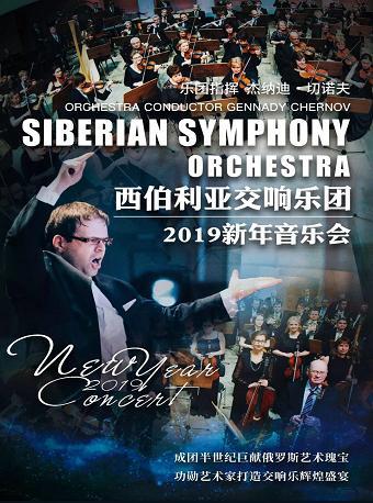 音乐会|2019年柳州市新年音乐会