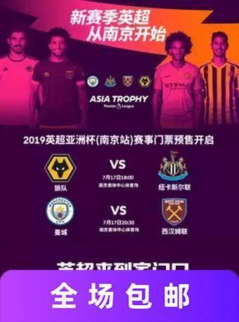 2019英超亞洲杯 南京站