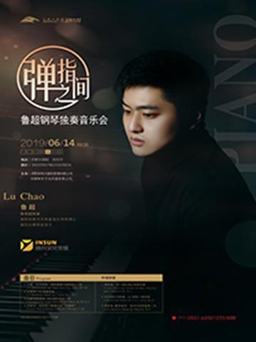 鲁超钢琴独奏音乐会