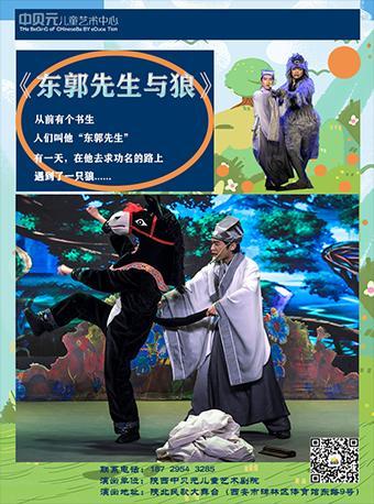 【西安】儿童剧《东郭先生与狼》改编自经典寓言故事