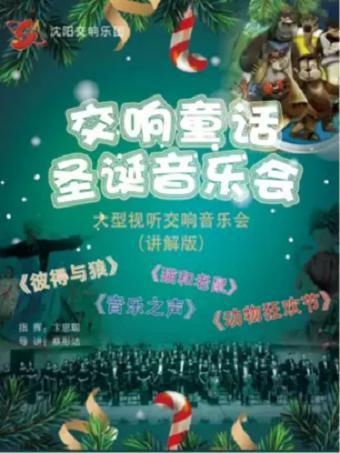 交响童话圣诞音乐会