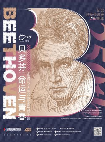 贝多芬:俞潞与宁波交响乐团音乐会