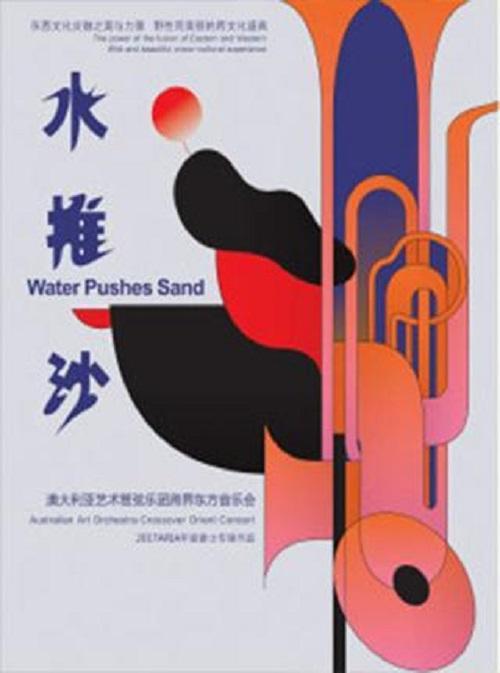 西安 水推沙 管弦乐团跨界东方音乐会