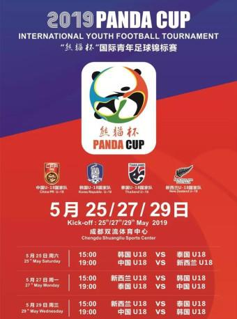 熊猫杯 国际青年足球锦标赛