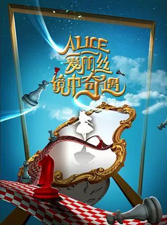 西安-亲子剧《爱丽丝II--镜中奇遇》