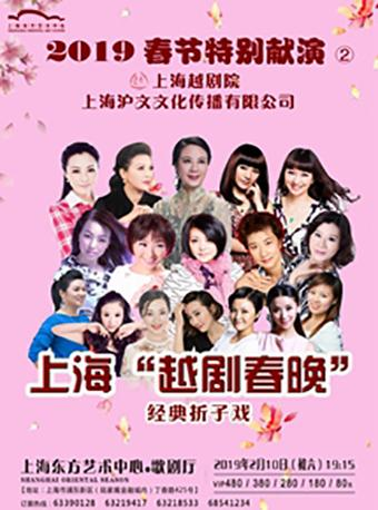上海越剧院春节特别献演