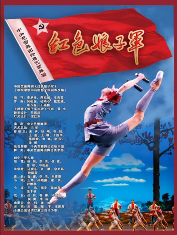 泰州 革命现代芭蕾舞剧《红色娘子军》