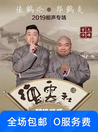 2019张鹤伦 郎鹤炎相声专场