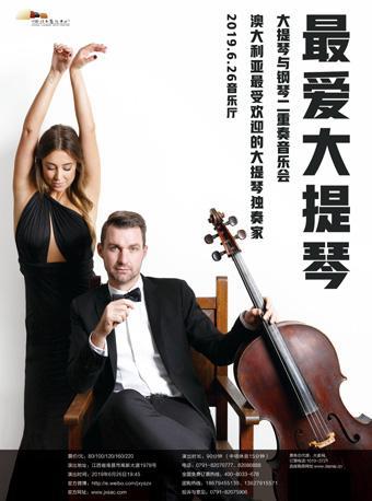"""""""最爱大提琴""""音乐会"""