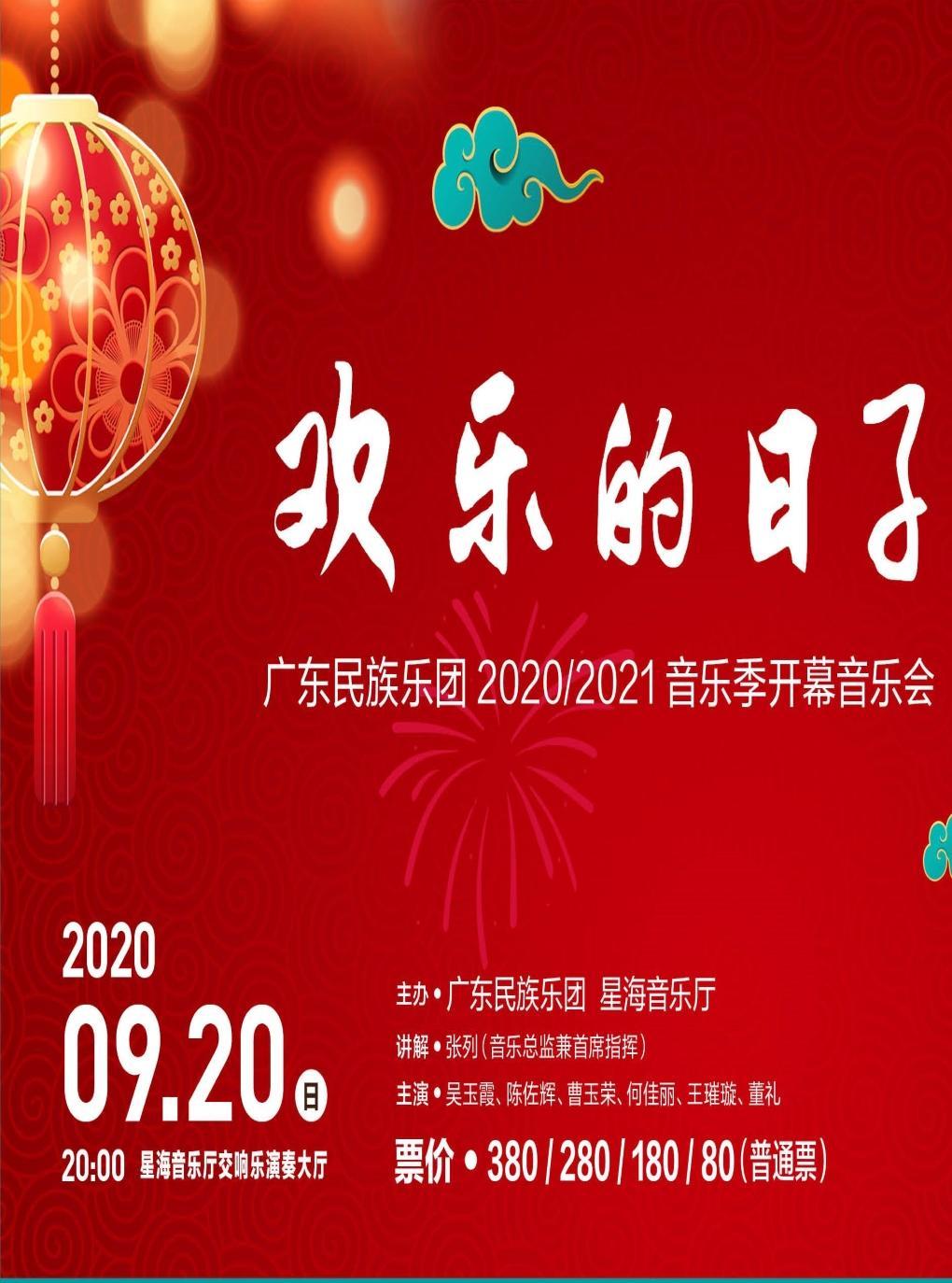《欢乐的日子》 广东民族乐团开幕音乐会