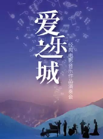 """""""爱乐之城""""—经典电影音乐会"""