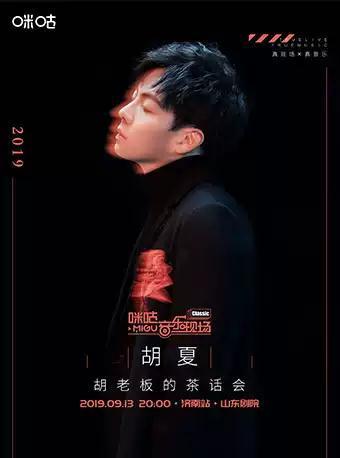 胡夏 咪咕音乐现场济南站