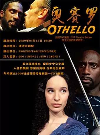 英文原版話劇《奧賽羅》