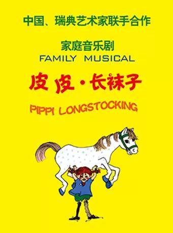 家庭音乐剧《皮皮·长袜子》