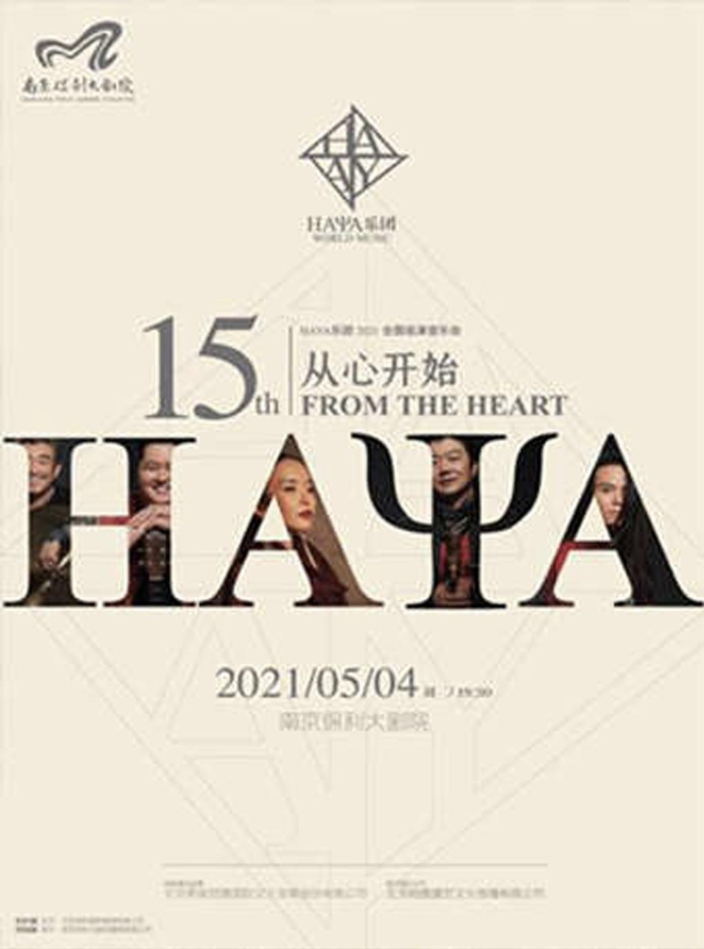【南京站】 HAYA乐团音乐会