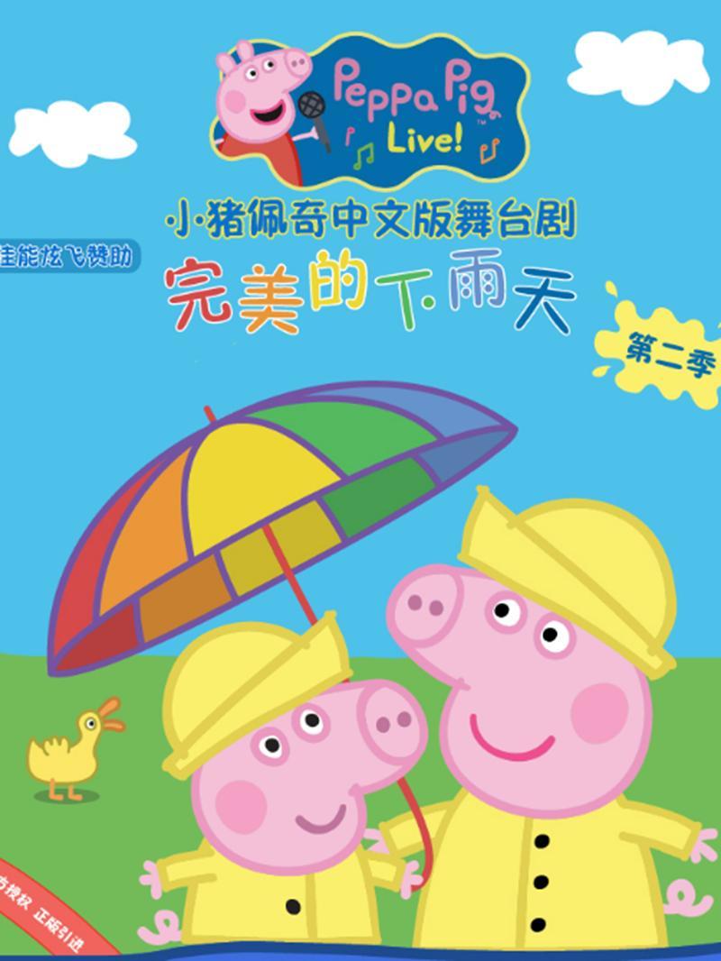 《小猪佩奇舞台剧-完 美的下雨天》